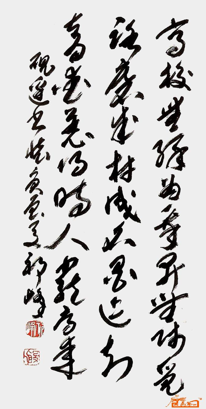 祁峰 砚边书怀 淘宝 名人字画 中国书画交易中心 中国书画