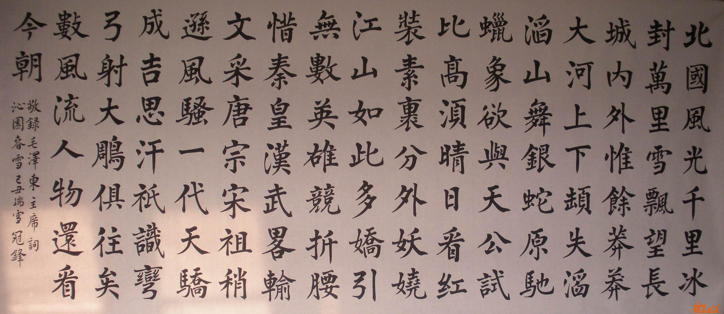 楷书   毛主席诗词《沁园春·雪》  -沁园春雪